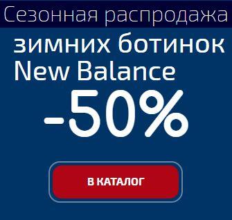 кроссовки new balance 754 купить в москве