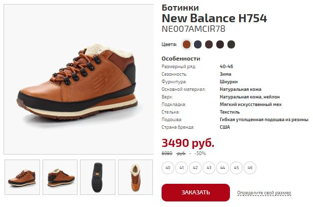 ботинки new balance зимние в Нижневартовске