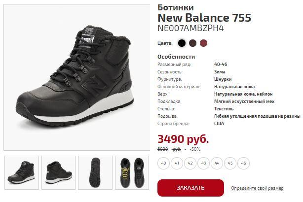 магазин обуви new balance
